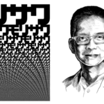 Creative Titans: John Maeda and the Art of Simplicity